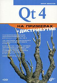 Книга Qt 4 на примерах. Земсков (+СD)