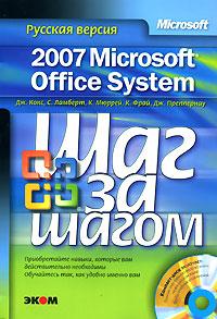Купить Книга Microsoft Office System 2007. Русская версия. Шаг за шагом. Кокс (+CD)