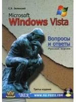 Книга Microsoft Windows Vista. Вопросы и ответы. Русская версия. 3-е изд. Зелинский (+CD)