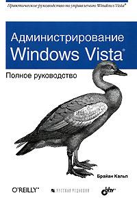 Книга Администрирование Windows Vista. Полное руководство. Кальп