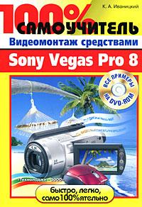 Книга 100% самоучитель Видеомонтаж средствами Sony Vegas Pro 8. Иваницкий (+DVD)
