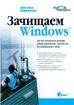 Книга Зачищаем Windows, или как значительно ускорить работу компьютера, очистив его от накопившегося
