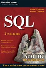 Книга Библия пользователя: SQL. 2-е изд. Кригель
