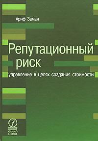 Книга Репутационный риск: управление в целях создания стоимости. Ариф Заман