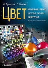 Книга Цвет, управление цветом, цветовые расчеты и измерения.Домасев