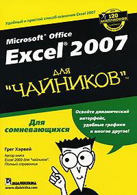 Книга Microsoft Office Excel 2007 для чайников. Полный справочник. Харвей