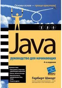 Книга Java: руководство для начинающих. 4-е изд. Шилдт
