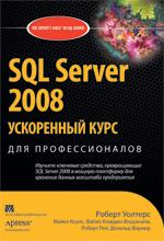 Книга SQL Server 2008: ускоренный курс для профессионалов. Уолтерс