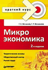 Книга Микроэкономика. Краткий курс. 2-е изд.Вечканов