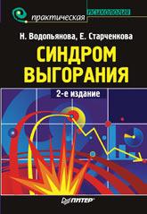 Книга Синдром выгорания. 2-е изд. Водопьянова