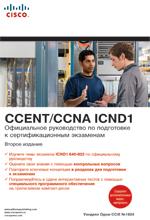 Книга Официальное руководство по подготовке к сертификационным экзаменам CCENT/CCNA ICND1. 2-е изд.