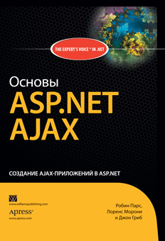 Книга Основы ASP.NET AJAX. Парс