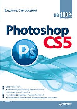 Photoshop CS5 на 100% .Завгородний
