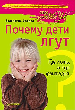 Книга Почему дети лгут? Где ложь, а где фантазия. Орлова