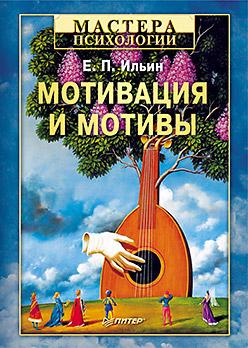 Книга Мотивация и мотивы. Ильин