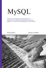 Книга MySQL. 2-е изд. Поль Дюбуа. 2004