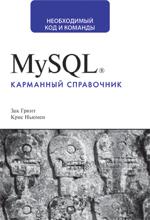 Книга MySQL. Карманный справочник. Зак Гринт