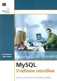 Книга MySQL. Учебное пособие. Люк Веллинг