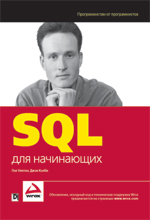 Книга SQL для начинающих. Уилтон
