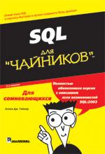 Книга SQL для чайников. 5-е изд. Аллен Дж. Тейлор