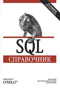 Книга SQL. Справочник. 2-е изд. Кевин Клайн