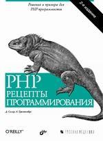 Книга PHP. Рецепты программирования. 2-е изд. Скляр
