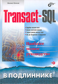 Книга Transact-SQL. В подлиннике. Фленов (+CD)