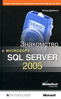 Книга Знакомство с SQL Server 2005. Дибетта