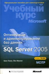 Книга Оптимизация и администрирование баз данных Microsoft SQL Server 2005. Учебный курс. Орин Томас