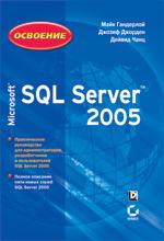 Книга Освоение Microsoft SQL Server 2005. Майк Гандерлой