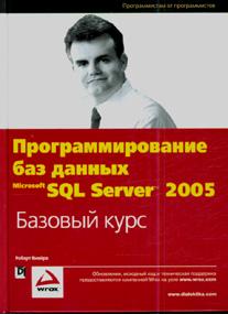 Книга Программирование баз данных Microsoft SQL Server 2005. Базовый курс. Роберт Виейра