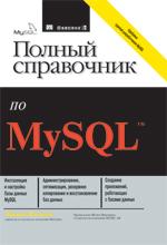 Книга Полный справочник по MySQL. Викрам Васвани