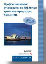 Книга Профессиональное руководство по SQL Server: хранимые процедуры, XML, HTML (+CD). Хендерсон