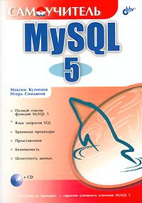 Книга Самоучитель MySQL 5. Кузнецов (+CD)