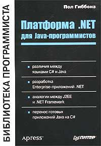 Купить Книга Платформа NET для Java-программистов. Библиотека программиста. Гиббонз. Питер. 2003