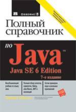 Книга Полный справочник по Java, 7-е изд. Шилдт