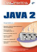 Купить Книга Самоучитель Java 2. Хабибуллин