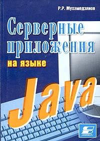 Книга Серверные приложения на языке Java. Мухамедзянов