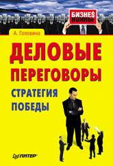 Книга Деловые переговоры. Стратегия победы. Головина