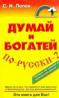 Книга Думай и богатей по-русски 2. Попов