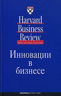 Книга Инновации в бизнесе