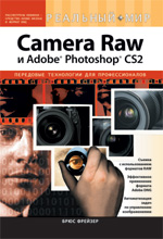Книга Реальный мир Camera Raw и Adobe Photoshop CS2. Брюс Фрейзер