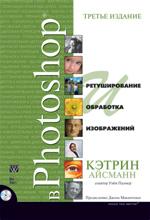 Книга Ретуширование и обработка изображений в Photoshop. 3-е изд. Кэтрин Айсманн