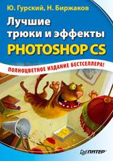 Купить Книга Лучшие трюки и эффекты Photoshop CS. Гурский