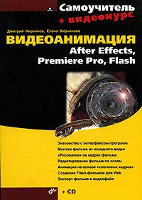 Книга Самоучитель Видеоанимация: After Effects, Premiere Pro, Flash. Кирьянов (+ CD)