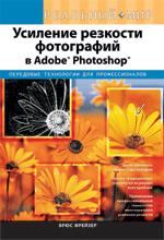 Книга Усиление резкости фотографий в Adobe Photoshop. Реальный мир. Фрейзер