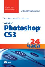Книга Освой самостоятельно Adobe Photoshop CS3 за 24 часа. Карла Роуз