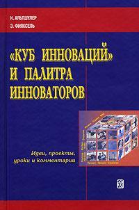 Книга Куб инноваций и палитра инноваторов Идеи, проекты, уроки и комментарии. Альтшулер