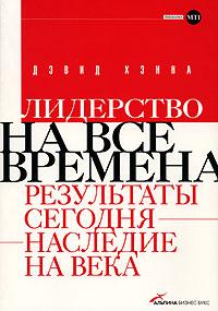Книга Лидерство на все времена: Результаты сегодня - наследие на века. Хэнна