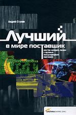Книга Лучший в мире поставщик или как наладить бизнес с крупным международным партнером. Ступин